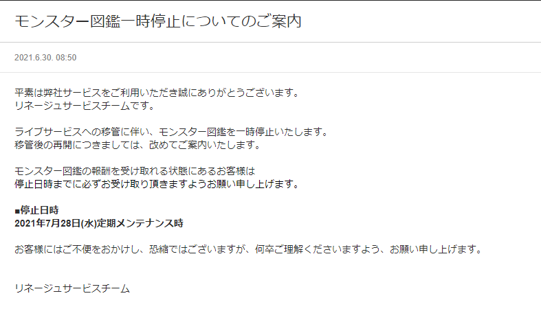スクリーンショット 2021-07-02 200306.png